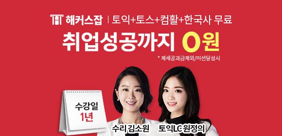 해커스잡 전 강좌 0원