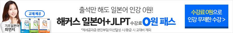 1월 일본어 JLPT 종합반