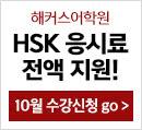 어학원 중국어 9월 수강신청 소재