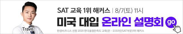 2021 해커스 SATㆍ유학설명회