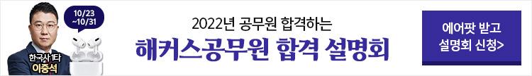 해커스공무원 학원 9월 개강대비 직렬별 설명회