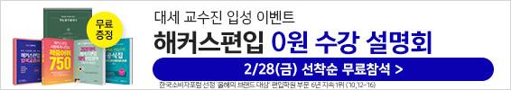 해커스편입 2/28(금) 2차 앵콜 설명회
