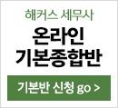 세무사 온라인 기본반 소재