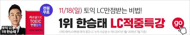 11월 한승태 LC 적중예상특강