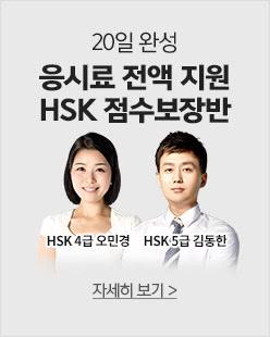 HSK 점수보장반