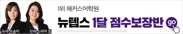 해커스어학원, 해커스텝스, 텝스강좌, 수강신청