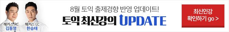 최신인강_토익