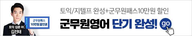 공무원/군무원 토익/지텔프 단기 완성