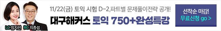 11/22(금) 대구 동성로 토익 특강