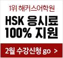 19년 1월 hsk 수강신청