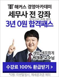 세무사 전 강좌 3년 0원합격패스