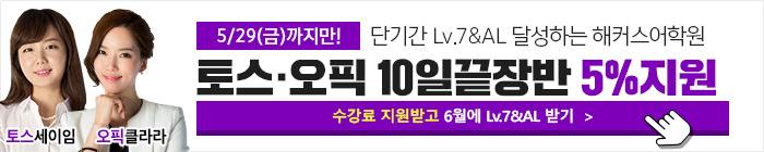 20년 6월 토스오픽 10일끝장반_ver4