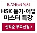 어학원 중국어 9월 수강신청