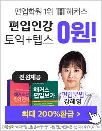토익mp3무료배포