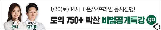 12월 토익 750+ 특강