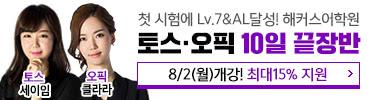 21년 7월 토스오픽 10일끝장반_ver4