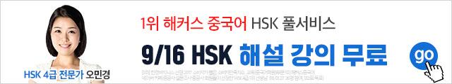 9월 HSK 대비