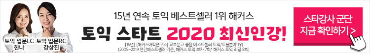 토익 스타트 2020 최신인강