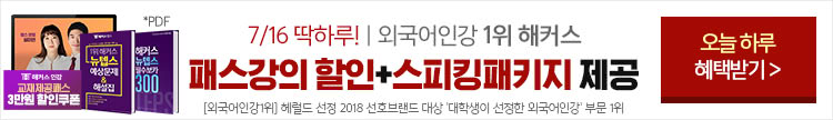 7월 16일(화) 텝스 점수발표일