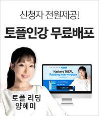 토플 열공팩 무료배포