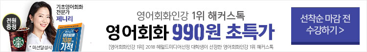 기초영어_홈쇼핑