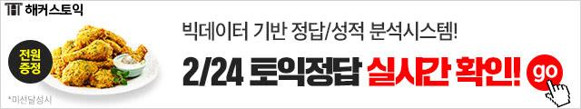2/24 정답서비스_시험전