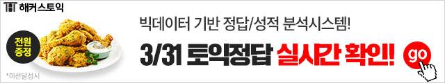3/31 정답서비스_시험전