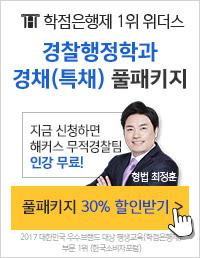 경찰공무원 위더스 경찰행정학