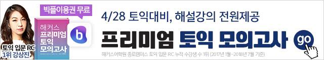 온오프라인_토익모의고사4/28_인강 토익 모의고사