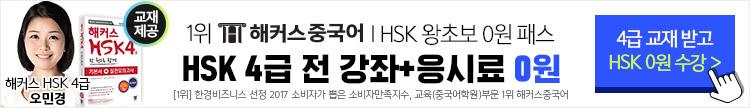 HSK 왕초보 0원 패스