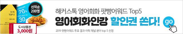 해커스톡 팟빵어워드 Top5 수상 감사 이벤트