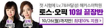 20년 11월 토스오픽 10일끝장반_ver3