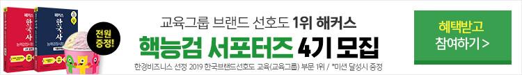 한능검 교재 서포터즈 3기