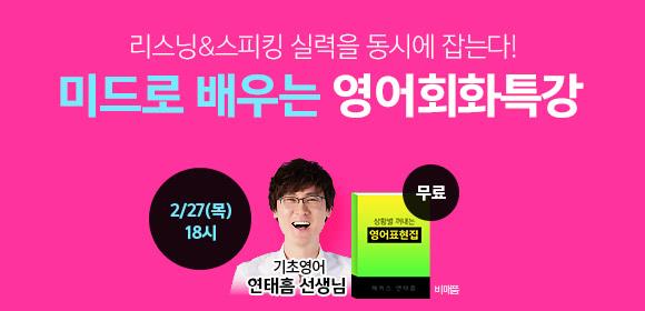 1/30(목)♥영어회화특강