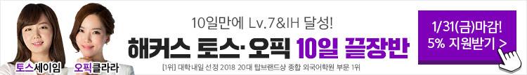 20년 2월 토스오픽 10일끝장반_ver4
