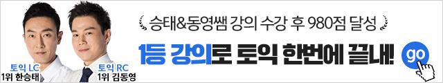 해커스어학원, 해커스토익, 토익강좌, 수강신청