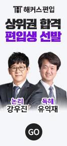 최상위권 전문 특별반