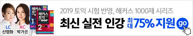 토익 적중 800제 무료배포