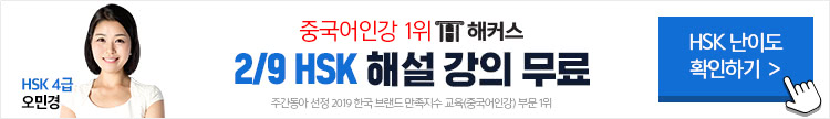해커스중국어 적중/총평