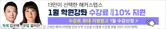 2020 1월 텝스 수강신청