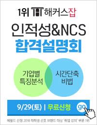 해커스잡 대기업 인적성 & 공기업 NCS 채용합격설명회