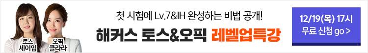 3/28 강남역캠퍼스 토스오픽 특강