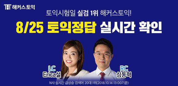 8/25 토익정답 실시간확인!