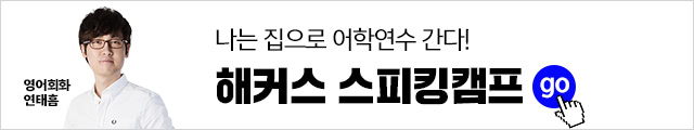 스피킹캠프 온라인어학연수