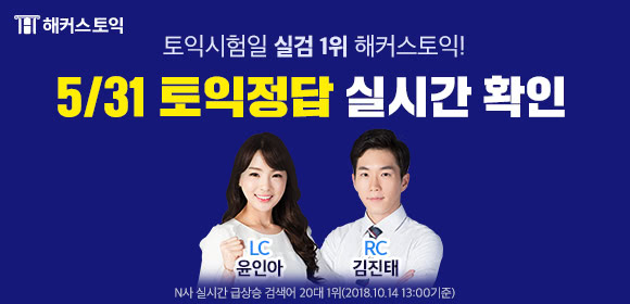 5/31 토익정답 실시간확인!