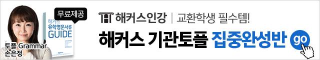 기관토플 집중 완성반