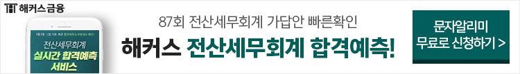 87회 전산세무회계 가답안확인