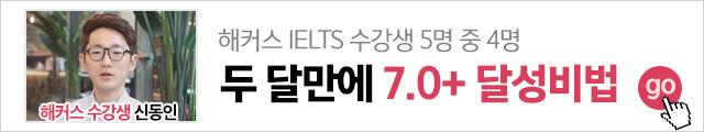 아이엘츠_8월수강신청