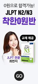 일본어 JLPT 착한 0원반
