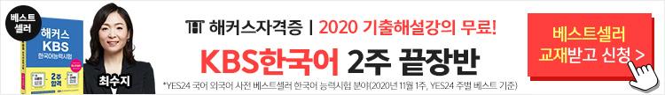 해커스자격증 KBS한국어능력시험 2주 끝장반